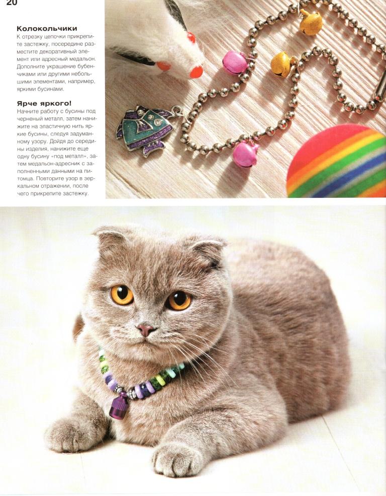 поделки с кошками, подушка с кошкой, украшение для кошки, сумка с кошкой